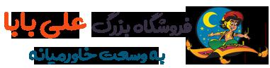 فروشگاه اینترنتی علی بابا بزرگ